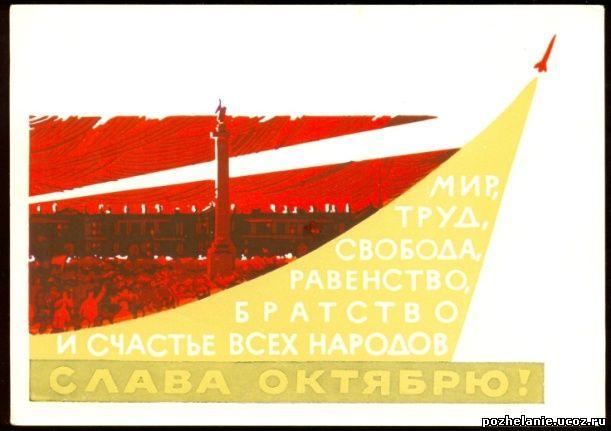 Картинки по запросу Великий Октябрь картинки